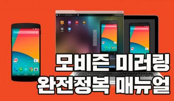 모비즌 미러링 완전정복 매뉴얼 - PC에서 스마트폰 원격제어 하기