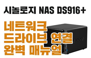 시놀로지 나스 네트워크 드라이브 연결 방법 소개(내부/외부)