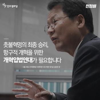 [카드뉴스] 촛불혁명의 최종 승리, 항구적 개혁을 위한 개혁입법연대가 필요합니다