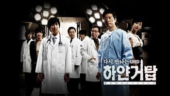 한국 드라마계의 새로운 기준이자 하나의 혁명 <하얀거탑>