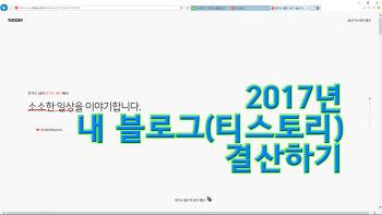 2017년 내 블로그(티스토리) 결산하기