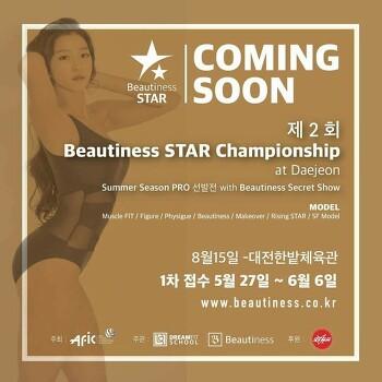 (2017.8.15) 뷰티니스 스타 챔피언십 대전