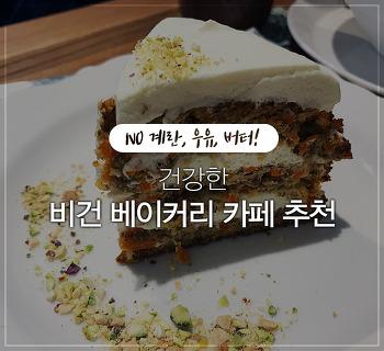 NO계란, 우유, 버터! 건강하게 맛있는 서울 비건베이커리 카페 추천