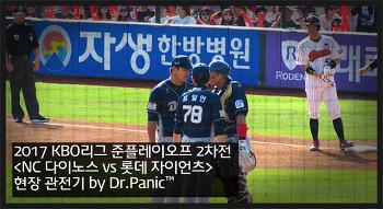 2017 준플레이오프 2차전 [NC 다이노스 vs 롯데 자이언츠] 경기 관전기 by Dr.Panic™