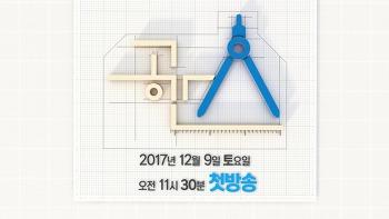 [신규프로그램] 건축과 인문학의 만남! <공간人>
