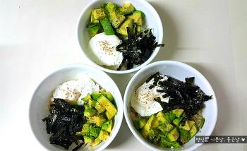 고소하고 부드러운 영양만점 아보카도 비빕밥 만들기
