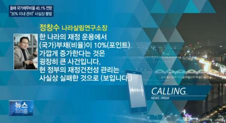 [16.2] 박근혜 정부 3년, 나랏빚 700조 향해 '째깍째깍'…3년새 150조 증가