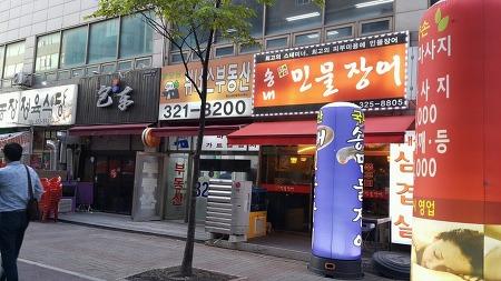 상동근처 송내 민물장어집 후기..