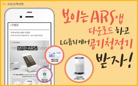 보이는 ARS 앱 다운로드 하고 LG퓨리케어 공기청정기 받자!
