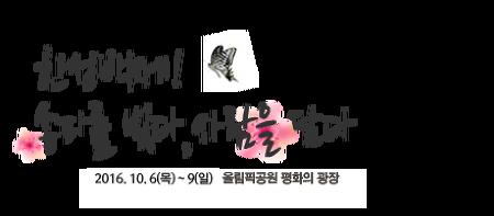 [서울 가을축제] 10월 9일 밤 9시 정각 잊지 마세요. 2016 한성백제문화제 피날레 불꽃놀이.
