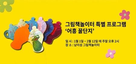 [남이섬 / 체험] 그림책놀이터 특별 프로그램 '어흥 꿀단지'