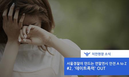 서울경찰이 만드는 연말연시 안전 A to Z - #2. '데이트폭력' OUT