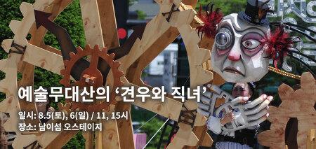 [남이섬/공연] 예술무대산의 '견우와 직녀'