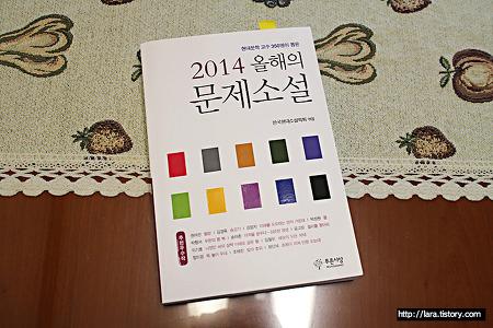[책·소설] 2014 올해의 문제소설 - 조해진작가의 '빛의 호위'