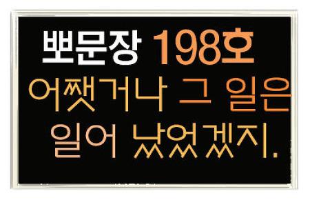 뽀대나는 미국영어 198호] 어쨌거나 그 일은 일어났을거야.