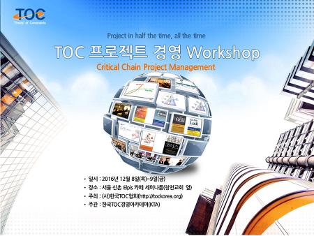 TOC 프로젝트 경영 Workshop 12월 8일(목)~9일(금)