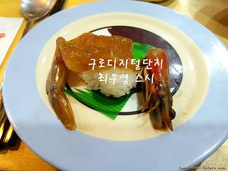 [구디] 구로디지털단지 최우영스시 장대하초밥, 참치뱃살초밥 !