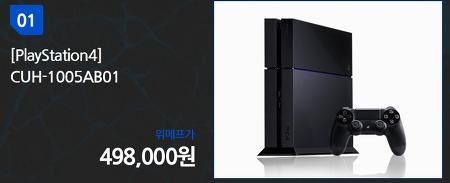 초기발표한 PS4 정가 와 스펙 - 정가로구입하기