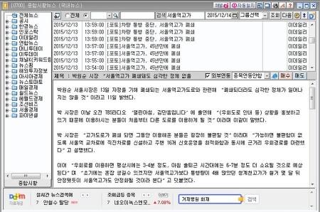 키움증권 영웅문 뉴스 필터링 방법