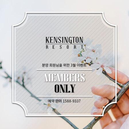 [KENSINGTON] 켄싱턴리조트 경주점 3월 패키지