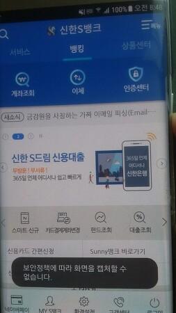 신한은행 S뱅크 앱 화면 캡처하는 방법