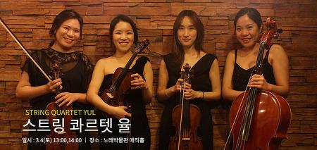 [남이섬/공연] 스트링 콰르텟 율