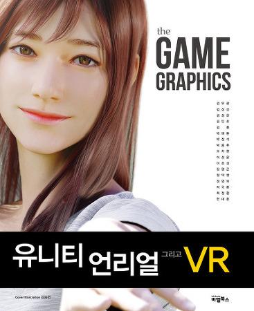 유니티와 언리얼 그리고 VR