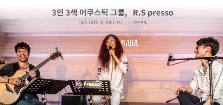 [남이섬 / 공연] 3인 3색 어쿠스틱 그룹, R.S presso