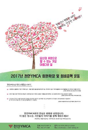 2016년 천안YMCA 회원확장 및 회비증액운동!