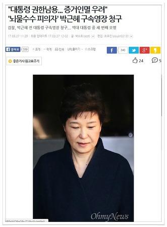 검찰과 박근혜측의 공방이 예상되는...