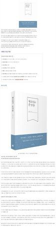 [공유/스크랩][지금이책] 월요일의 문장들 서평단 모집