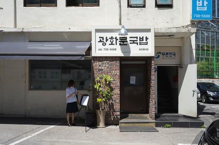 180523 _ 광화문 '광화문국밥' 아점은 역시!