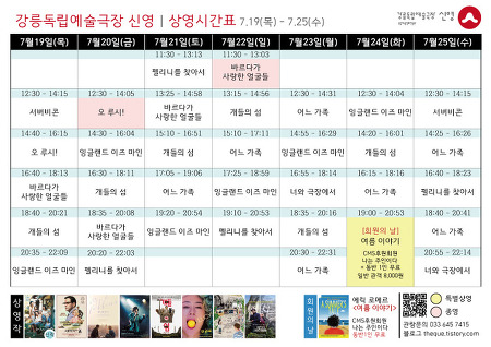 [7.19 - 7.25] 상영시간표