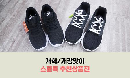개강/개학맞이 스쿨룩 준비는 마리오에서♥ ~8/31