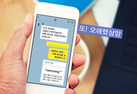 삼양人의 흔한 깨톡 대화 (feat. 아빠와 딸)
