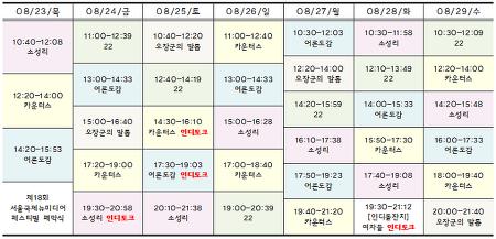 [08.23-08.29 상영시간표] 어른도감 / 오장군의 발톱 / 소성리 / 카운터스 / 22
