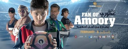 [영화] 아무리의 팬 (Fan of Amoory), UAE 축구의 황금세대와 그들을 동경하는 차세대의 황금세대를 위한 UAE 최초의 스포츠 영화