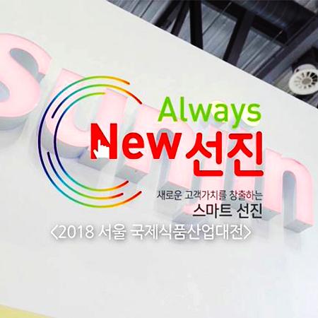 """[영상]2018 서울국제식품산업대전-""""선진으로 통한다"""""""