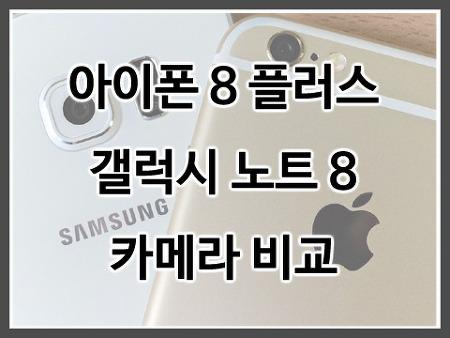 아이폰 8 플러스 vs 갤럭시 노트 8 카메라 비교