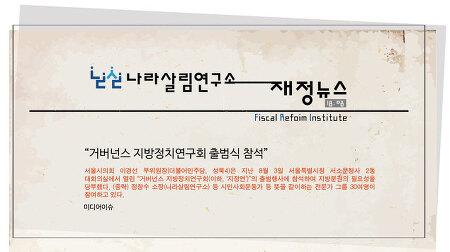 """[18.08] """"거버넌스 지방정치연구회 출범식 참석"""""""