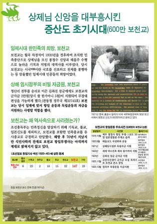 탄허스님 예언 남북통일과 인류 미래 예언
