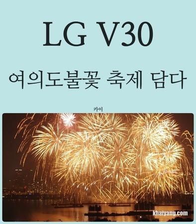 여의도 세계불꽃축제, LG V30 으로 담다
