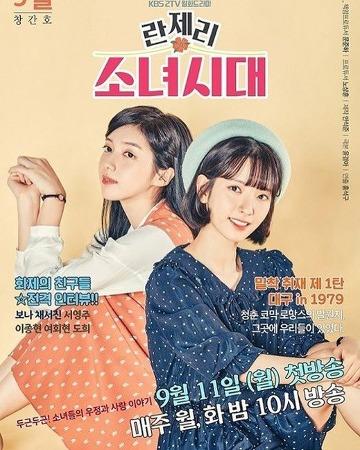 란제리 소녀시대,써니 느낌의 드라마
