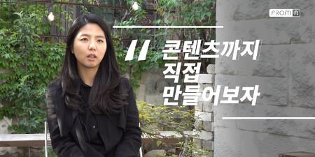 Interview20. 공간디자이너 하지연