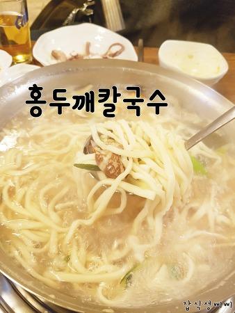 공세동 기흥호수 홍두깨칼국수 후기!