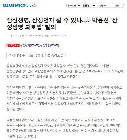 [170813] 박용진 의원, '삼성생명 퇴로법' 발의..
