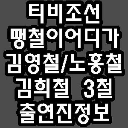 티비조선 땡철이어디가 김영철,노홍철,김희철 3철 출연진정보와 방송시간