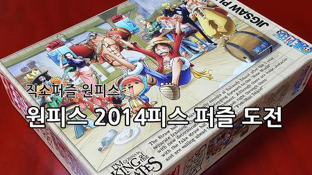 직소퍼즐 원피스 2000피스 퍼즐에 도전하다
