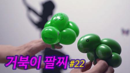 풍선아트 거북이 팔찌 만들기 #22