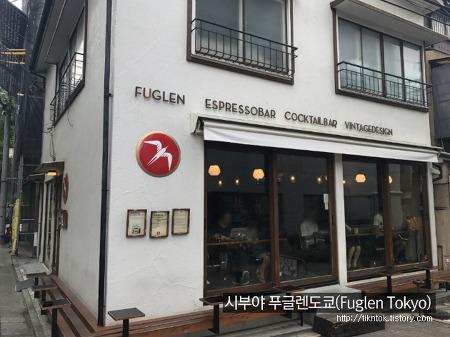 도쿄 시부야 카페, 요요기공원 근처 노르웨이 커피 푸글렌도쿄(Fuglen Tokyo)